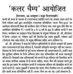 Global Art Hindi Milap